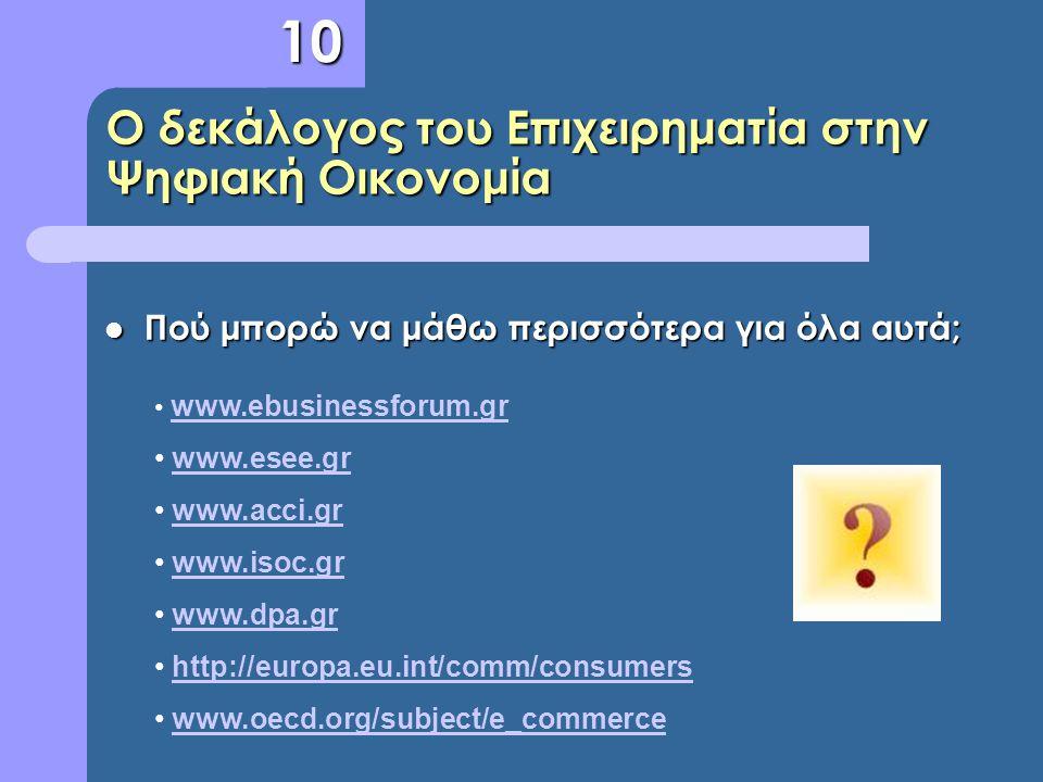 Ο δεκάλογος του Επιχειρηματία στην Ψηφιακή Οικονομία Πού μπορώ να μάθω περισσότερα για όλα αυτά; Πού μπορώ να μάθω περισσότερα για όλα αυτά;10 www.ebu