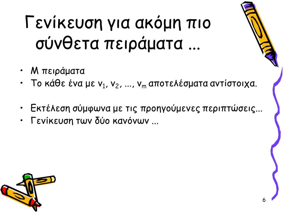 17 Λύση Υποθέτουμε ότι χρησιμοποιούμε το αγγλικό αλφάβητο που έχει 26 γράμματα.