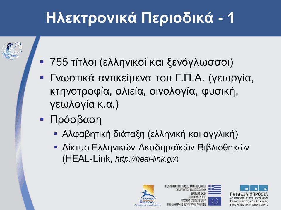 Ηλεκτρονικά Περιοδικά - 1  755 τίτλοι (ελληνικοί και ξενόγλωσσοι)  Γνωστικά αντικείμενα του Γ.Π.Α.