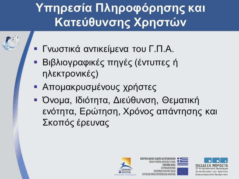 Υπηρεσία Πληροφόρησης και Κατεύθυνσης Χρηστών  Γνωστικά αντικείμενα του Γ.Π.Α.