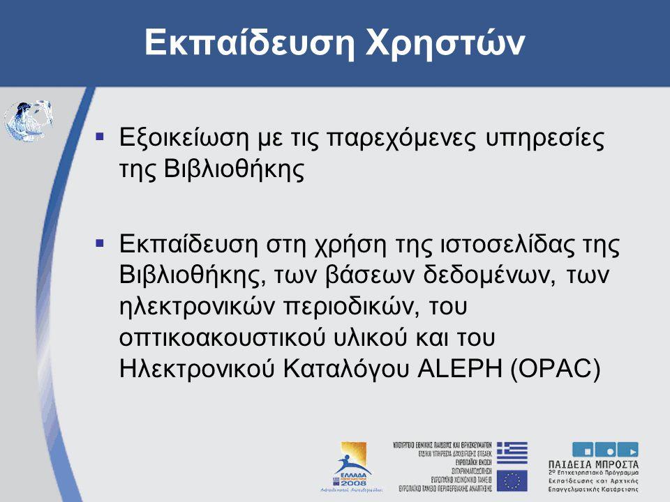 Εκπαίδευση Χρηστών  Εξοικείωση με τις παρεχόμενες υπηρεσίες της Βιβλιοθήκης  Εκπαίδευση στη χρήση της ιστοσελίδας της Βιβλιοθήκης, των βάσεων δεδομένων, των ηλεκτρονικών περιοδικών, του οπτικοακουστικού υλικού και του Ηλεκτρονικού Καταλόγου ALEPH (OPAC)