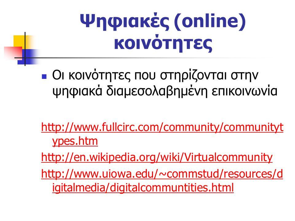 Ψηφιακές (online) κοινότητες Οι κοινότητες που στηρίζονται στην ψηφιακά διαμεσολαβημένη επικοινωνία http://www.fullcirc.com/community/communityt ypes.htm http://en.wikipedia.org/wiki/Virtualcommunity http://www.uiowa.edu/~commstud/resources/d igitalmedia/digitalcommuntities.html