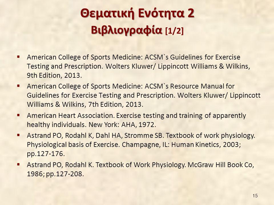 Θεματική Ενότητα 2 Βιβλιογραφία Θεματική Ενότητα 2 Βιβλιογραφία [1/2]  American College of Sports Medicine: ACSM`s Guidelines for Exercise Testing an