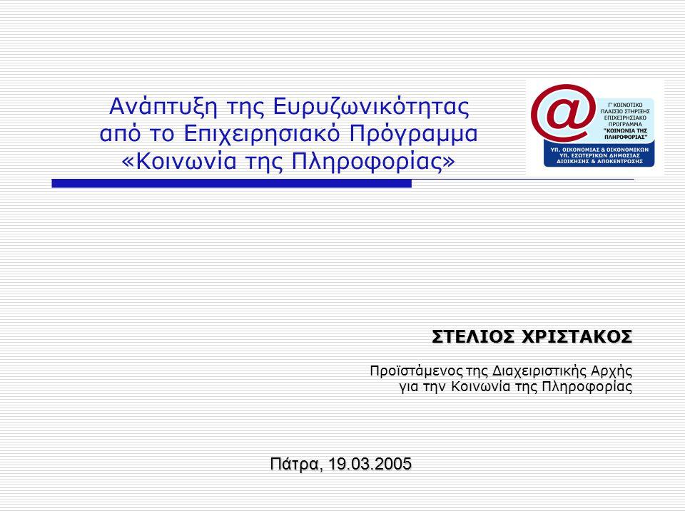 Ανάπτυξη της Ευρυζωνικότητας από το Επιχειρησιακό Πρόγραμμα «Κοινωνία της Πληροφορίας» ΣΤΕΛΙΟΣ ΧΡΙΣΤΑΚΟΣ Προϊστάμενος της Διαχειριστικής Αρχής για την