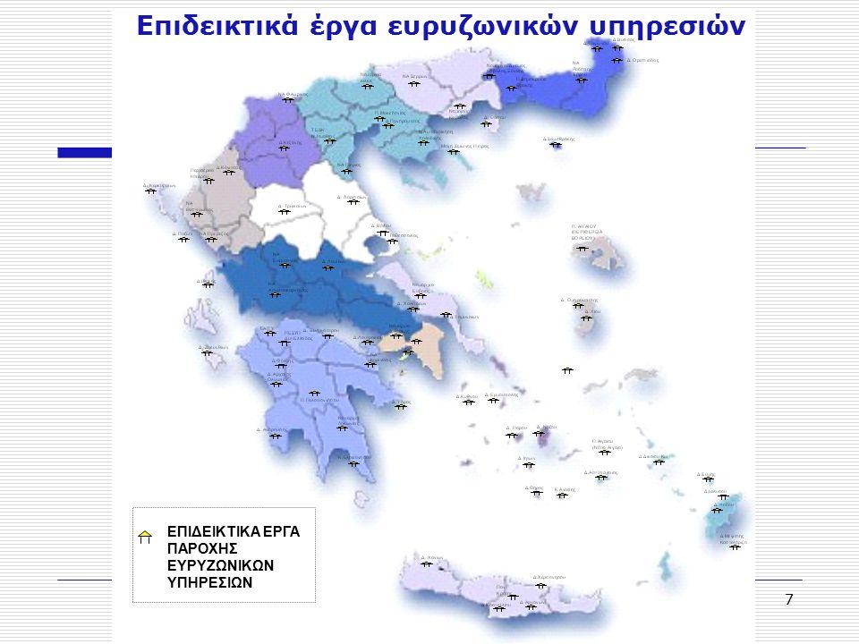 7 Επιδεικτικά έργα ευρυζωνικών υπηρεσιών ΕΠΙΔΕΙΚΤΙΚΑ ΕΡΓΑ ΠΑΡΟΧΗΣ ΕΥΡΥΖΩΝΙΚΩΝ ΥΠΗΡΕΣΙΩΝ