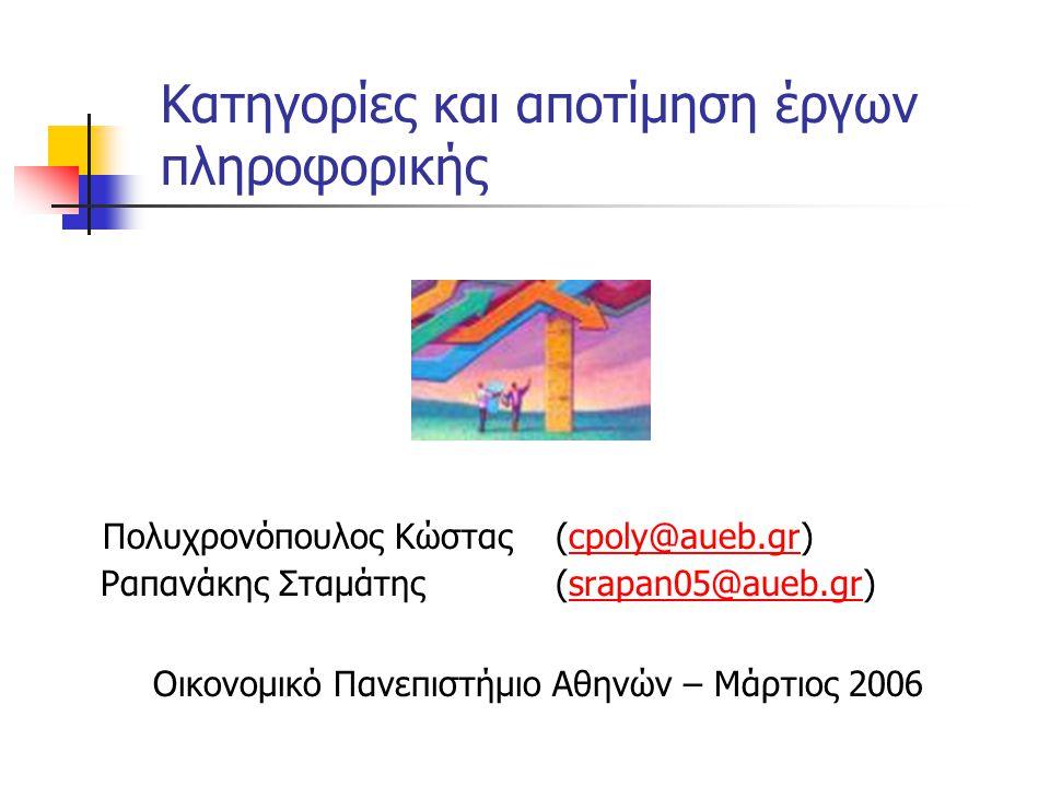 Οικονομικό Πανεπιστήμιο Αθηνών12 5 ο επίπεδο: Υποδομές (Infrastracture) Το πέμπτο επίπεδο περιλαμβάνει τεχνολογικές επενδύσεις σε υποδομές από τις οποίες επωφελούνται αρκετές υπάρχουσες και πιθανές μελλοντικές εφαρμογές (π.χ.