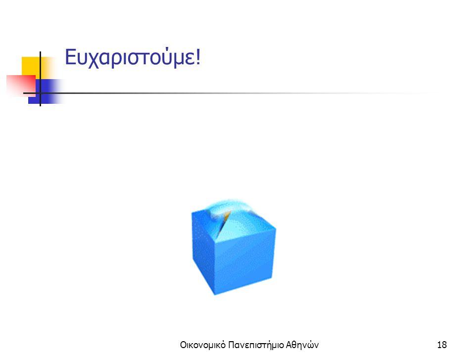 Οικονομικό Πανεπιστήμιο Αθηνών18 Ευχαριστούμε!