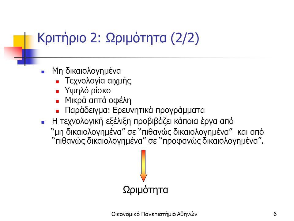 Οικονομικό Πανεπιστήμιο Αθηνών7 Κριτήριο 3: Τύπος των εφαρμογών Ο τύπος των εφαρμογών και ο αντικειμενικός σκοπός του έργου αποτελούν τους κύριους παράγοντες για την επιλογή της μεθόδου αποτίμησης.