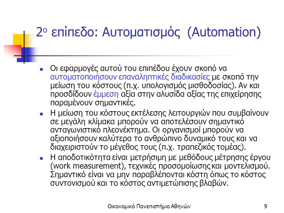 Οικονομικό Πανεπιστήμιο Αθηνών10 3 ο επίπεδο: Απ' ευθείας προσθήκη αξίας (Direct value added) Το τρίτο επίπεδο αντιπροσωπεύεται από εφαρμογές που προσδίδουν άμεση αξία στην επιχείρηση.