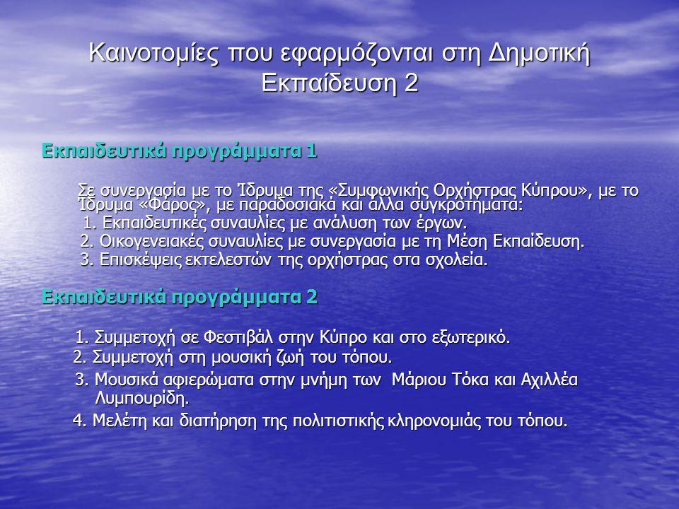 Καινοτομίες που εφαρμόζονται στη Δημοτική Εκπαίδευση 2 Εκπαιδευτικά προγράμματα 1 Σε συνεργασία με το Ίδρυμα της «Συμφωνικής Ορχήστρας Κύπρου», με το