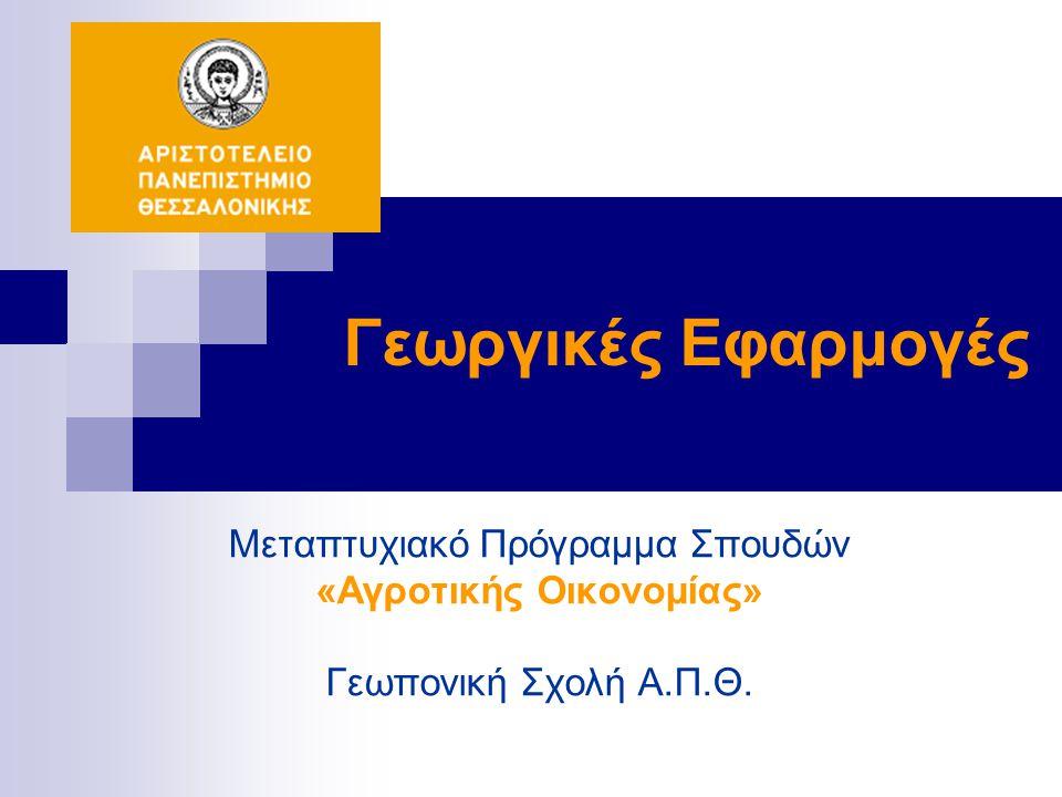 Γεωργικές Εφαρμογές Μεταπτυχιακό Πρόγραμμα Σπουδών «Αγροτικής Οικονομίας» Γεωπονική Σχολή Α.Π.Θ.