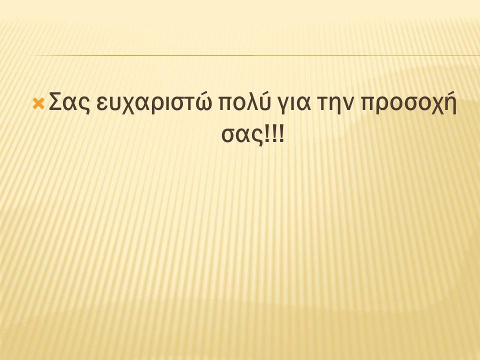  Σας ευχαριστώ πολύ για την προσοχή σας!!!
