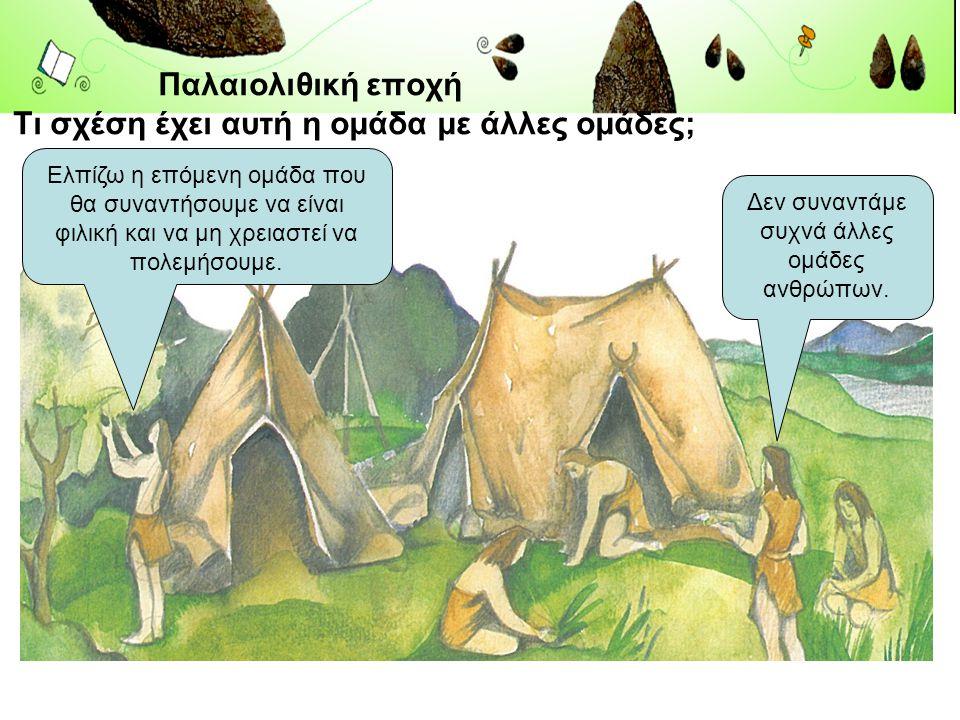 Νεολιθική εποχή Πόσο μεγάλες είναι οι ομάδες των ανθρώπων; Πόσους κατοίκους έχει το χωριό μας πατέρα; Εδώ κατοικούν γύρω στα 300 άτομα.