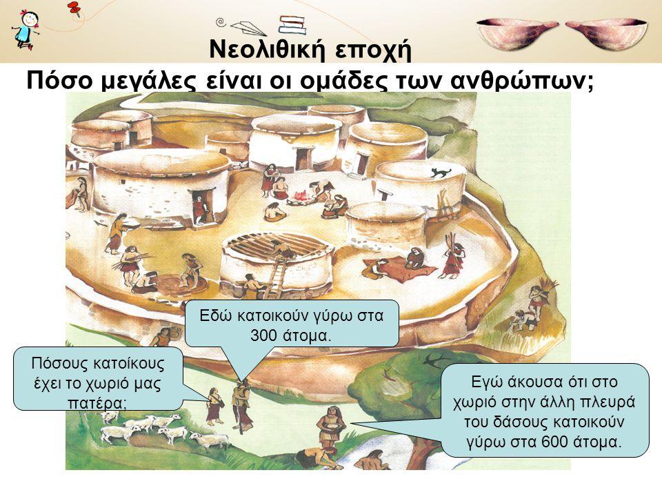 Νεολιθική εποχή Ποιος είναι ο αρχηγός της ομάδας; Εγώ πιστεύω ότι πρέπει να χτίσουμε πιο ψηλό τείχος γύρω από το χωριό μας.