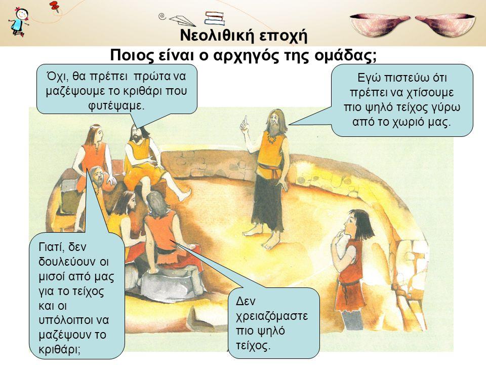 Νεολιθική εποχή Έχουν όλοι τα ίδια πράγματα; Συγκρίνετε το μέγεθος των σπιτιών