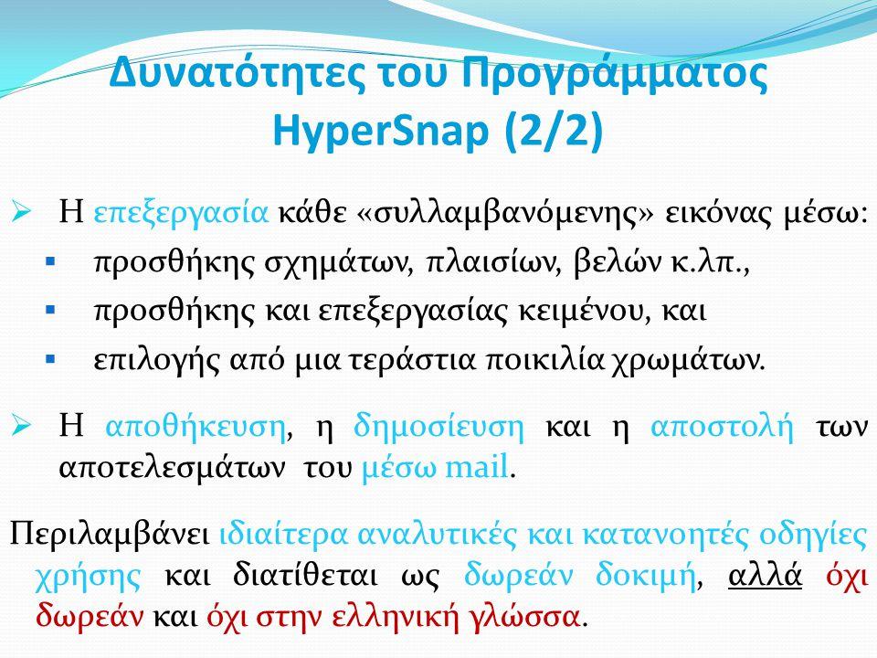 Δυνατότητες του Προγράμματος HyperSnap (2/2)  Η επεξεργασία κάθε «συλλαμβανόμενης» εικόνας μέσω:  προσθήκης σχημάτων, πλαισίων, βελών κ.λπ.,  προσθήκης και επεξεργασίας κειμένου, και  επιλογής από μια τεράστια ποικιλία χρωμάτων.