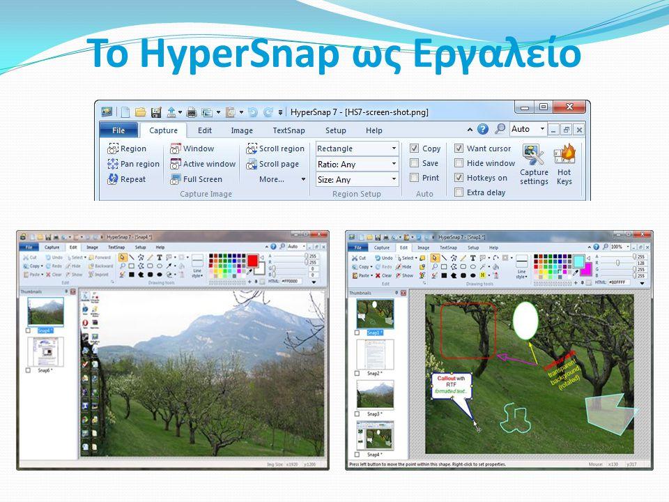 Το HyperSnap ως Εργαλείο