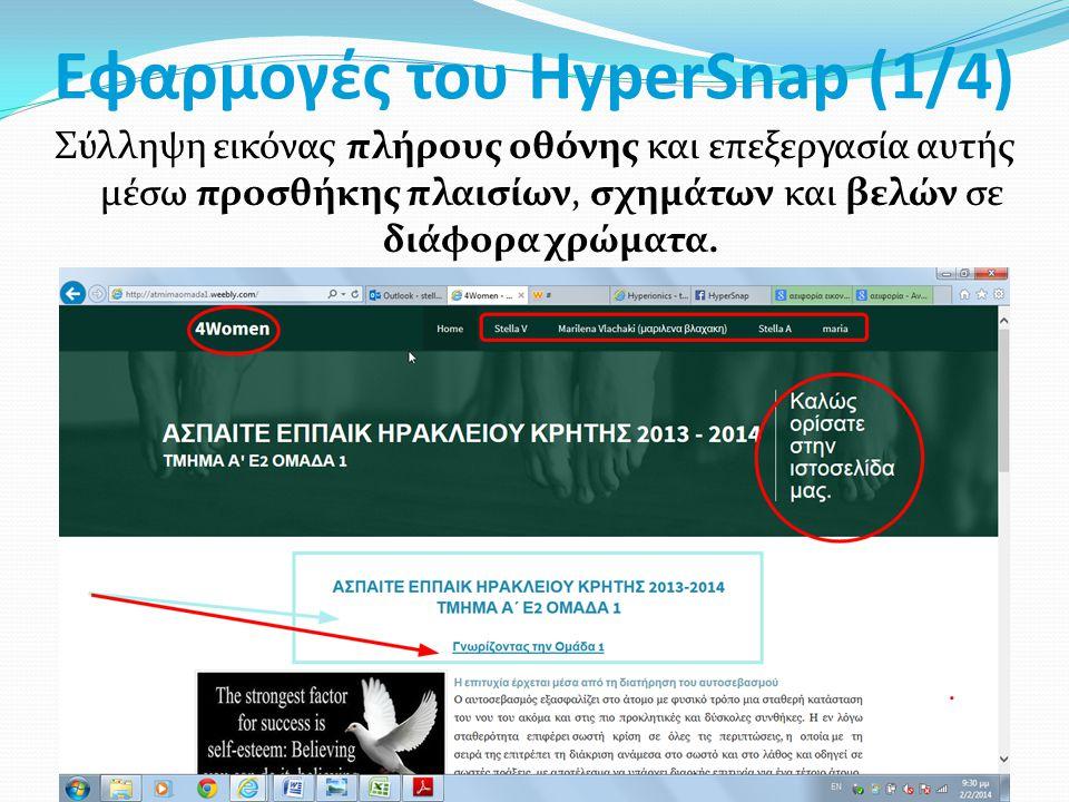 Εφαρμογές του HyperSnap (1/4) Σύλληψη εικόνας πλήρους οθόνης και επεξεργασία αυτής μέσω προσθήκης πλαισίων, σχημάτων και βελών σε διάφορα χρώματα.