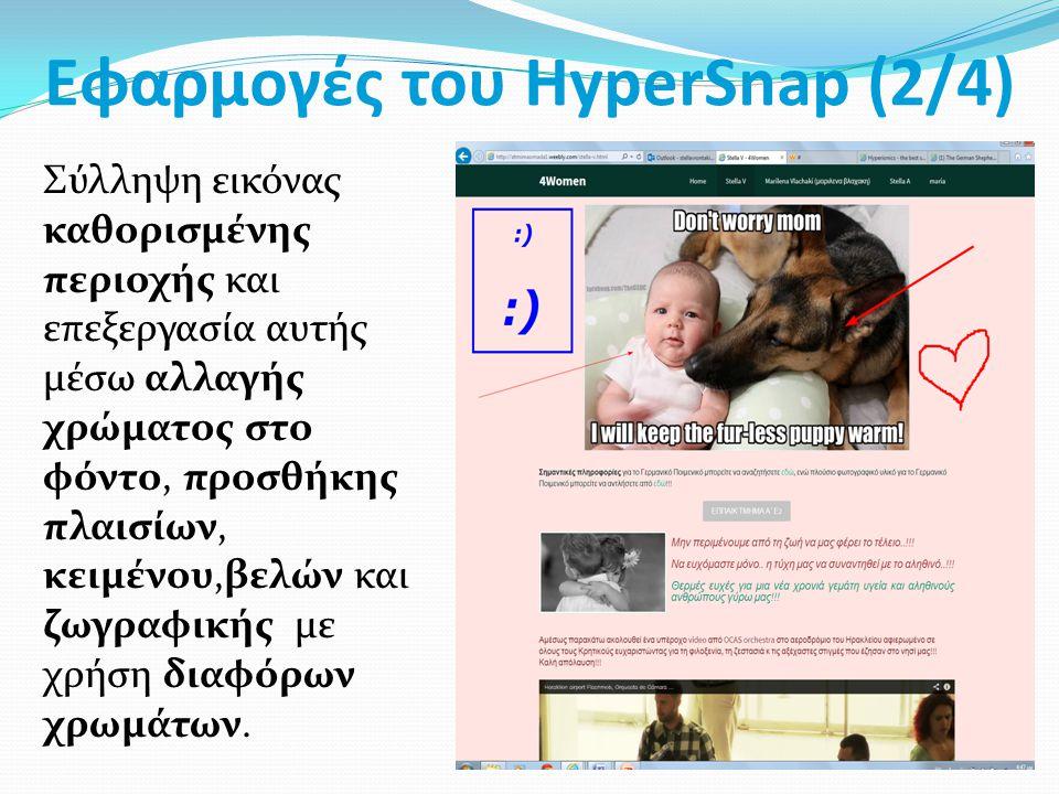 Εφαρμογές του HyperSnap (2/4) Σύλληψη εικόνας καθορισμένης περιοχής και επεξεργασία αυτής μέσω αλλαγής χρώματος στο φόντο, προσθήκης πλαισίων, κειμένου,βελών και ζωγραφικής με χρήση διαφόρων χρωμάτων.