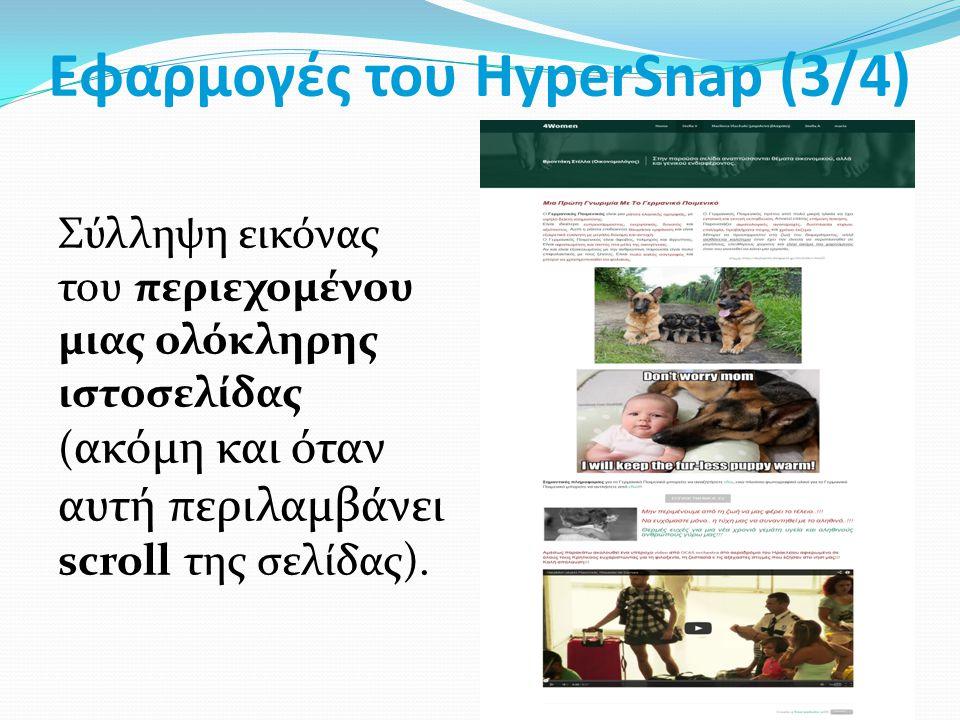 Εφαρμογές του HyperSnap (3/4) Σύλληψη εικόνας του περιεχομένου μιας ολόκληρης ιστοσελίδας ( ακόμη και όταν αυτή περιλαμβάνει scroll της σελίδας).