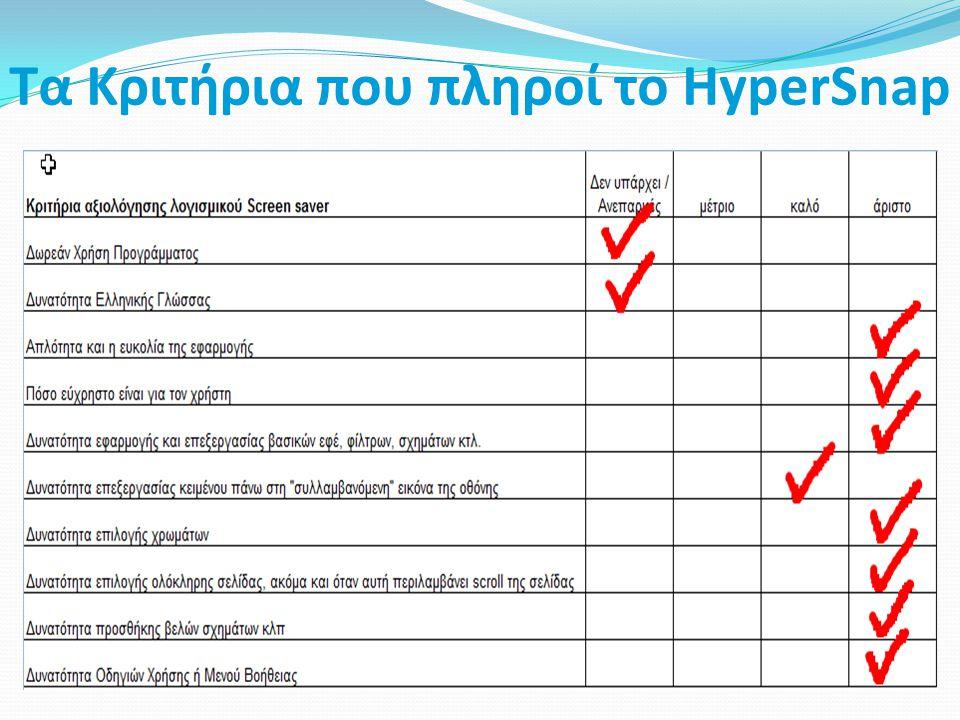 Τα Kριτήρια που πληροί το HyperSnap