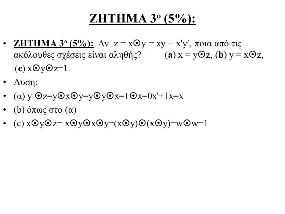 ΖΗΤΗΜΑ 3 ο (5%): ΖΗΤΗΜΑ 3 ο (5%): Αν z = x  y = xy + xy, ποια από τις ακόλουθες σχέσεις είναι αληθής.