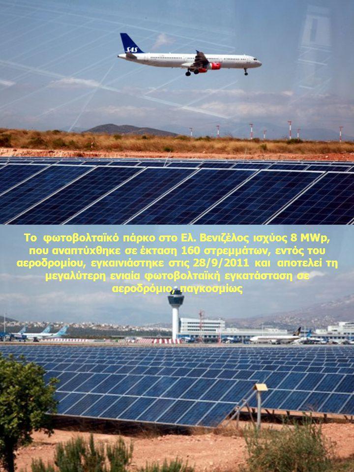 Το φωτοβολταϊκό πάρκο στο Ελ. Βενιζέλος ισχύος 8 MWp, που αναπτύxθηκε σε έκταση 160 στρεμμάτων, εντός του αεροδρομίου, εγκαινιάστηκε στις 28/9/2011 κα