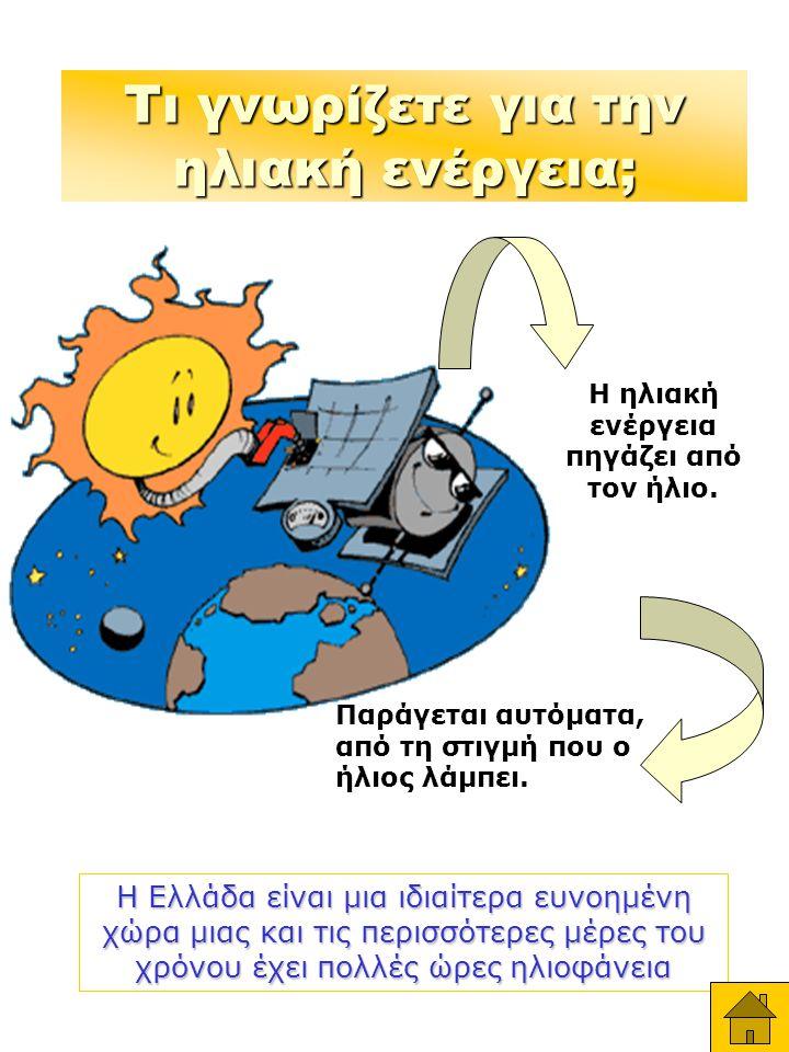 H Ελλάδα είναι μια ιδιαίτερα ευνοημένη χώρα μιας και τις περισσότερες μέρες του χρόνου έχει πολλές ώρες ηλιοφάνεια Τι γνωρίζετε για την ηλιακή ενέργει