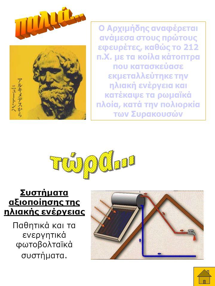 Ο Αρχιμήδης αναφέρεται ανάμεσα στους πρώτους εφευρέτες, καθώς το 212 π.Χ. με τα κοίλα κάτοπτρα που κατασκεύασε εκμεταλλεύτηκε την ηλιακή ενέργεια και