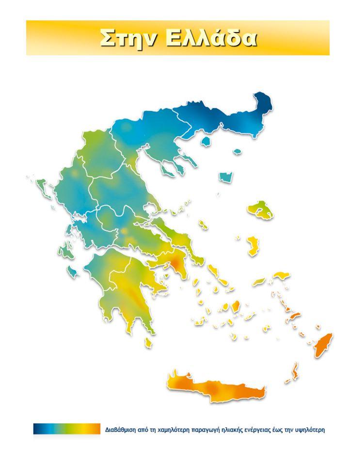 Στην Ελλάδα