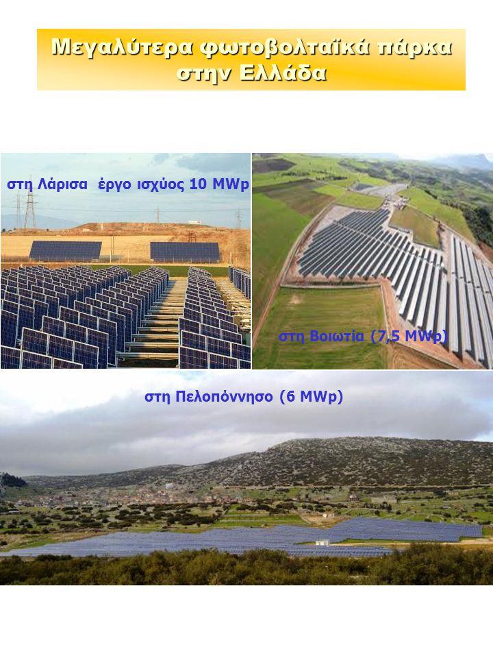 Μεγαλύτερα φωτοβολταϊκά πάρκα στην Ελλάδα στη Λάρισα έργο ισχύος 10 MWp στη Βοιωτία (7,5 ΜWp) στη Πελοπόννησο (6 ΜWp)