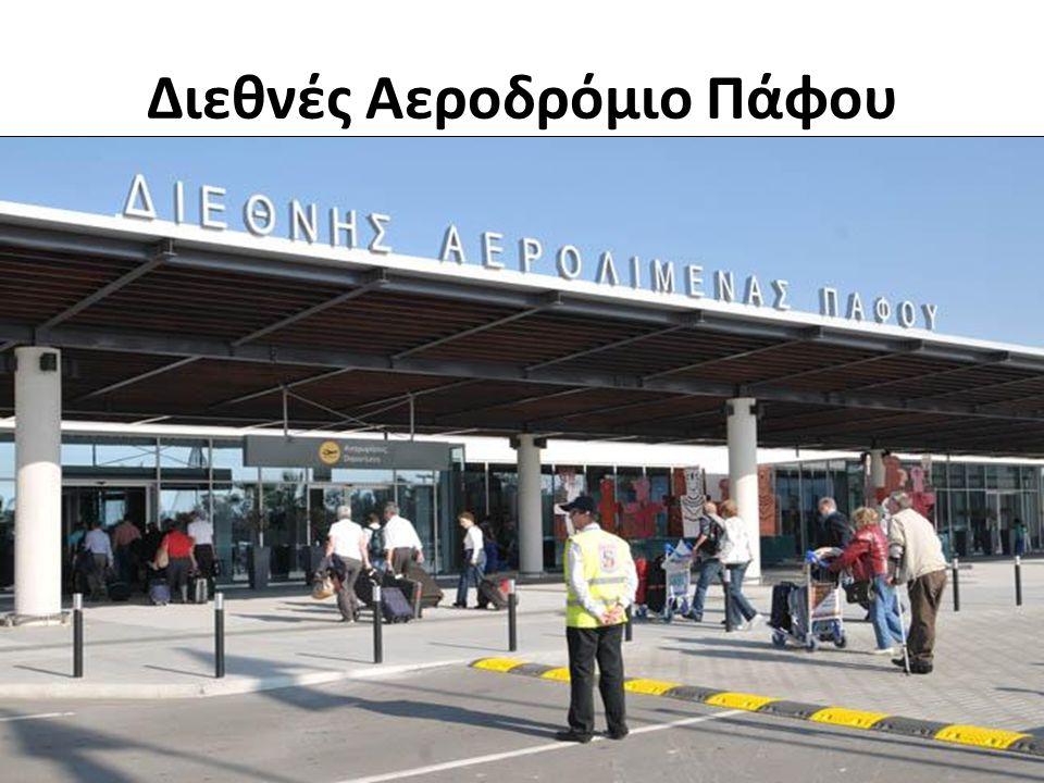 Διεθνές Αεροδρόμιο Πάφου