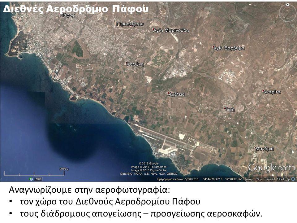 Αναγνωρίζουμε στην αεροφωτογραφία: τον χώρο του Διεθνούς Αεροδρομίου Πάφου τους διάδρομους απογείωσης – προσγείωσης αεροσκαφών. Διεθνές Αεροδρόμιο Πάφ