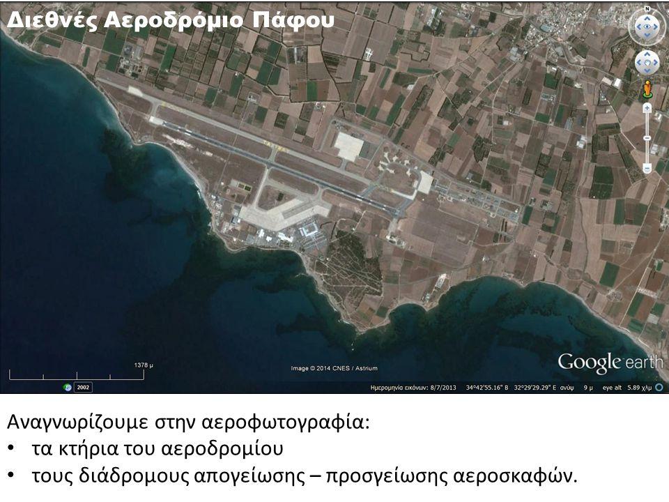 Αναγνωρίζουμε στην αεροφωτογραφία: τα κτήρια του αεροδρομίου τους διάδρομους απογείωσης – προσγείωσης αεροσκαφών.