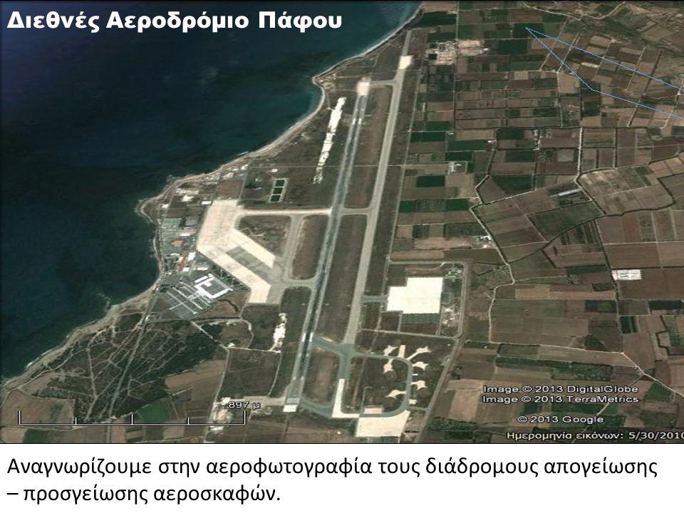 Αναγνωρίζουμε στην αεροφωτογραφία τους διάδρομους απογείωσης – προσγείωσης αεροσκαφών. Διεθνές Αεροδρόμιο Πάφου