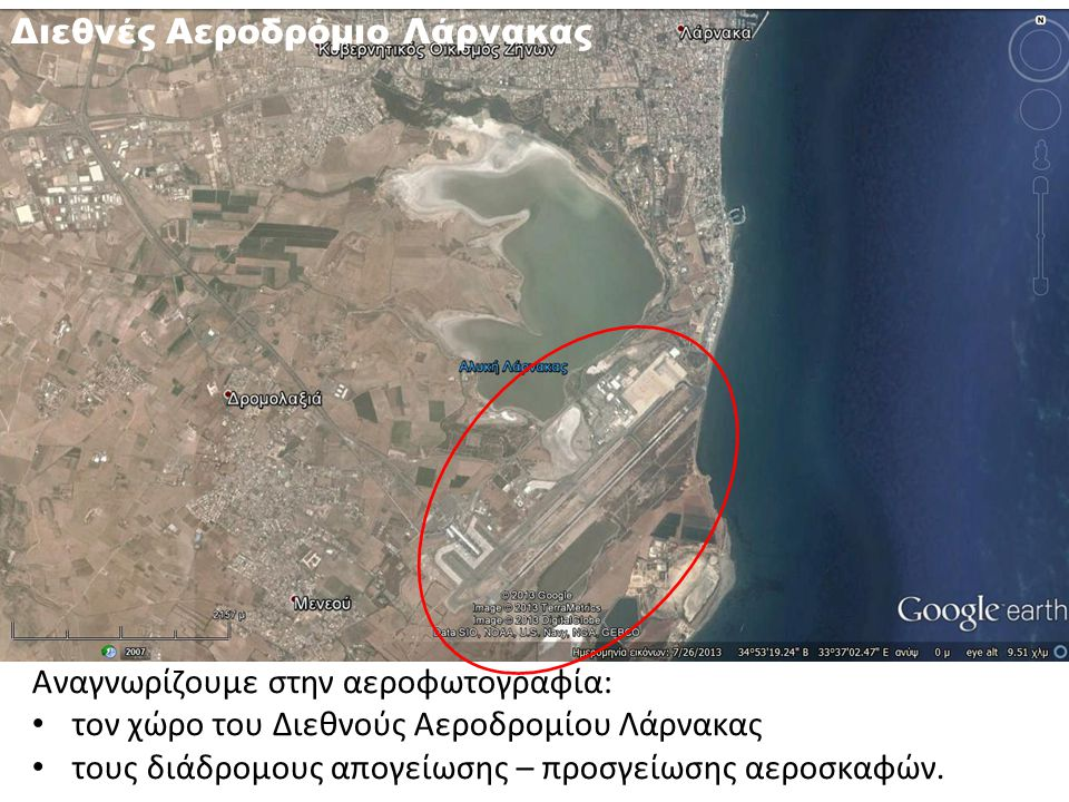 http://en.wikipedia.org/wiki/Larnaca_International_Airport