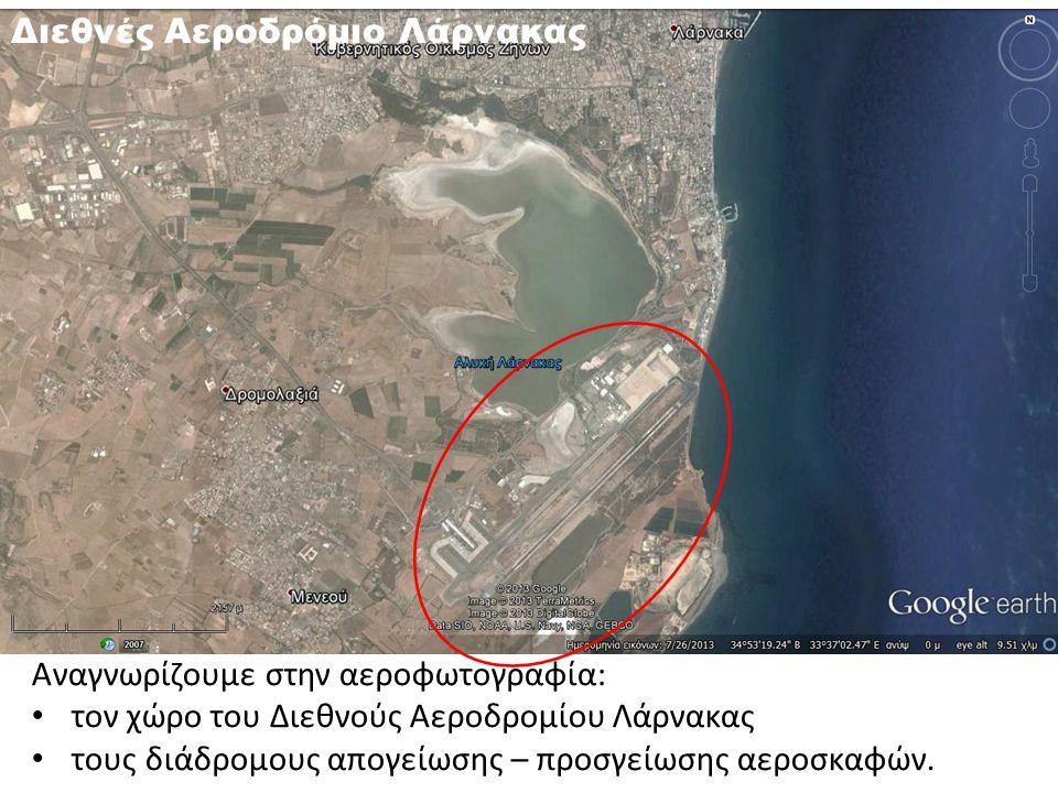 Αναγνωρίζουμε στην αεροφωτογραφία: τον χώρο του Διεθνούς Αεροδρομίου Λάρνακας τους διάδρομους απογείωσης – προσγείωσης αεροσκαφών. Διεθνές Αεροδρόμιο