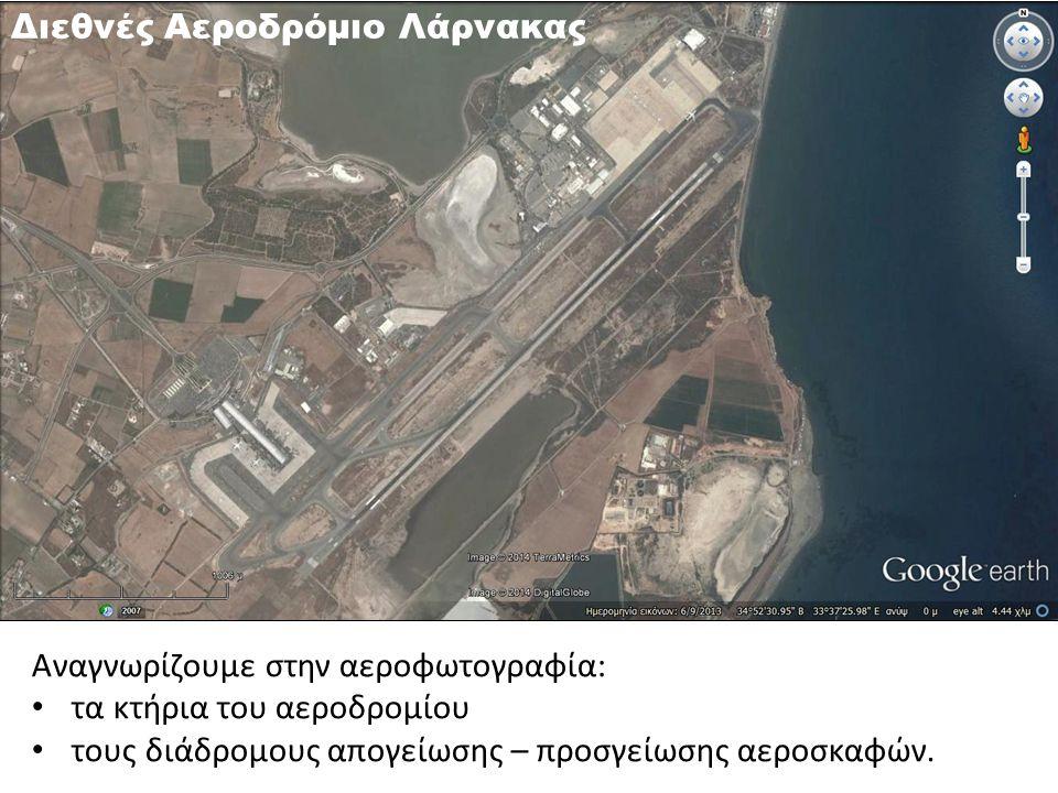 Διεθνές Αεροδρόμιο Λάρνακας Αναγνωρίζουμε στην αεροφωτογραφία: τα κτήρια του αεροδρομίου τους διάδρομους απογείωσης – προσγείωσης αεροσκαφών.