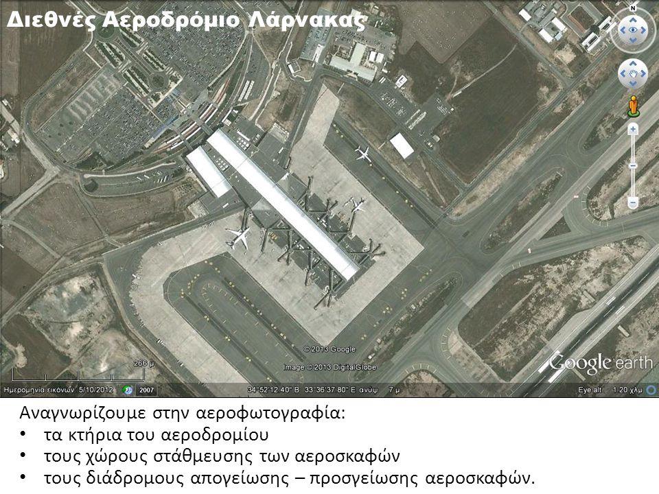 Διεθνές Αεροδρόμιο Λάρνακας Αναγνωρίζουμε στην αεροφωτογραφία: τα κτήρια του αεροδρομίου τους χώρους στάθμευσης των αεροσκαφών τους διάδρομους απογείω