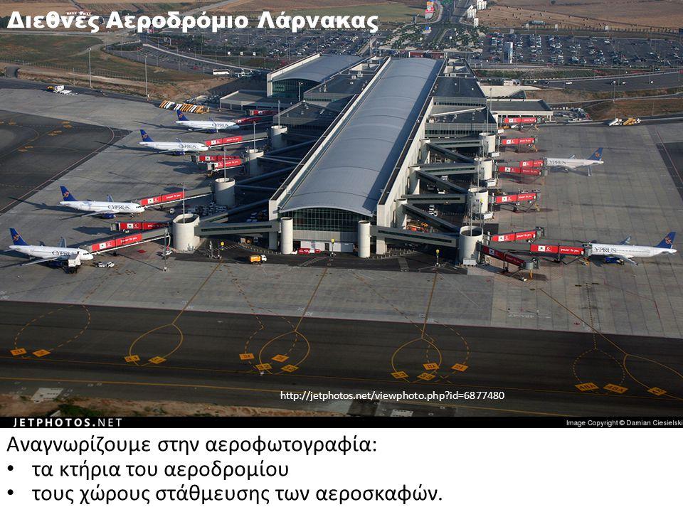 Αναγνωρίζουμε στην αεροφωτογραφία: τα κτήρια του αεροδρομίου τους χώρους στάθμευσης των αεροσκαφών. http://jetphotos.net/viewphoto.php?id=6877480 Διεθ