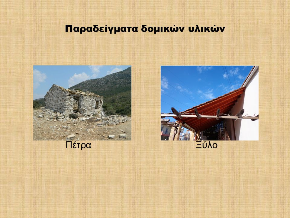 Παραδείγματα δομικών υλικών Πέτρα Ξύλο