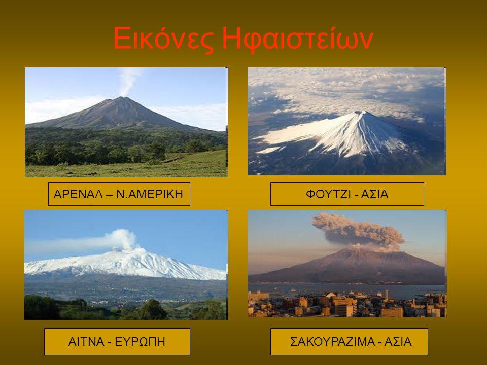 ΑΙΤΝΑ - ΕΥΡΩΠΗ Εικόνες Ηφαιστείων ΑΡΕΝΑΛ – Ν.ΑΜΕΡΙΚΗ ΣΑΚΟΥΡΑΖΙΜΑ - ΑΣΙΑ ΦΟΥΤΖΙ - ΑΣΙΑ