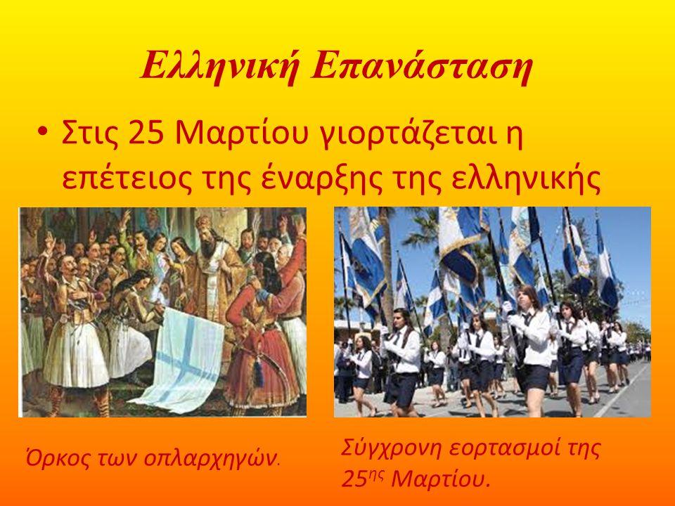Ελληνική Επανάσταση Στις 25 Μαρτίου γιορτάζεται η επέτειος της έναρξης της ελληνικής επανάστασης. Όρκος των οπλαρχηγών. Σύγχρονη εορτασμοί της 25 ης Μ