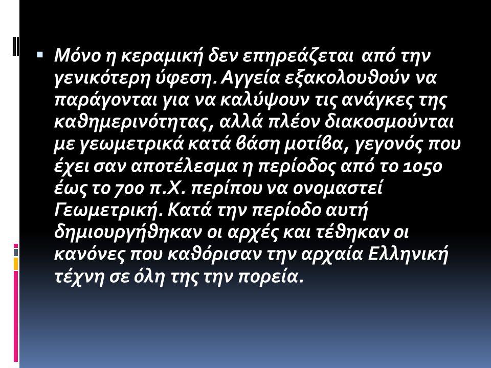  Η κεραμική αποτελούσε αναπόσπαστο στοιχείο της καθημερινής ζωής στην Αρχαία Ελλάδα. Από την προϊστορική ακόμη εποχή ήταν πολύ διαδεδομένη και συχνά