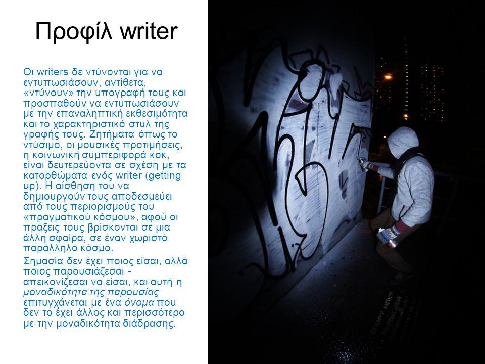 Προφίλ writer Οι writers δε ντύνονται για να εντυπωσιάσουν, αντίθετα, «ντύνουν» την υπογραφή τους και προσπαθούν να εντυπωσιάσουν με την επαναληπτική
