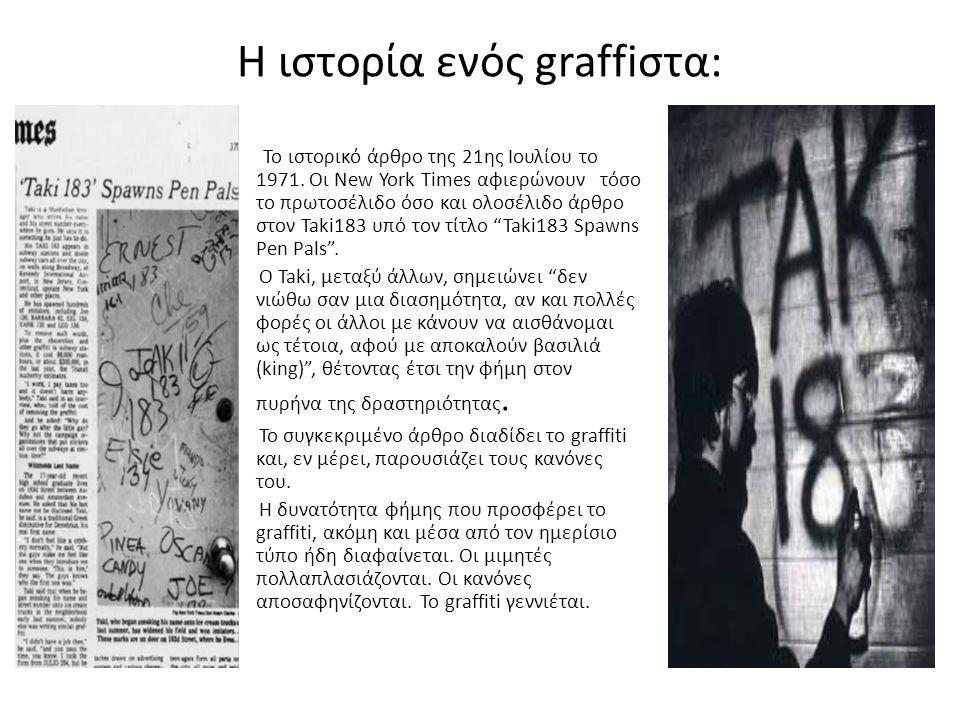 Η ιστορία ενός graffiστα: Το ιστορικό άρθρο της 21ης Ιουλίου το 1971. Οι New York Times αφιερώνουν τόσο το πρωτοσέλιδο όσο και ολοσέλιδο άρθρο στον Ta