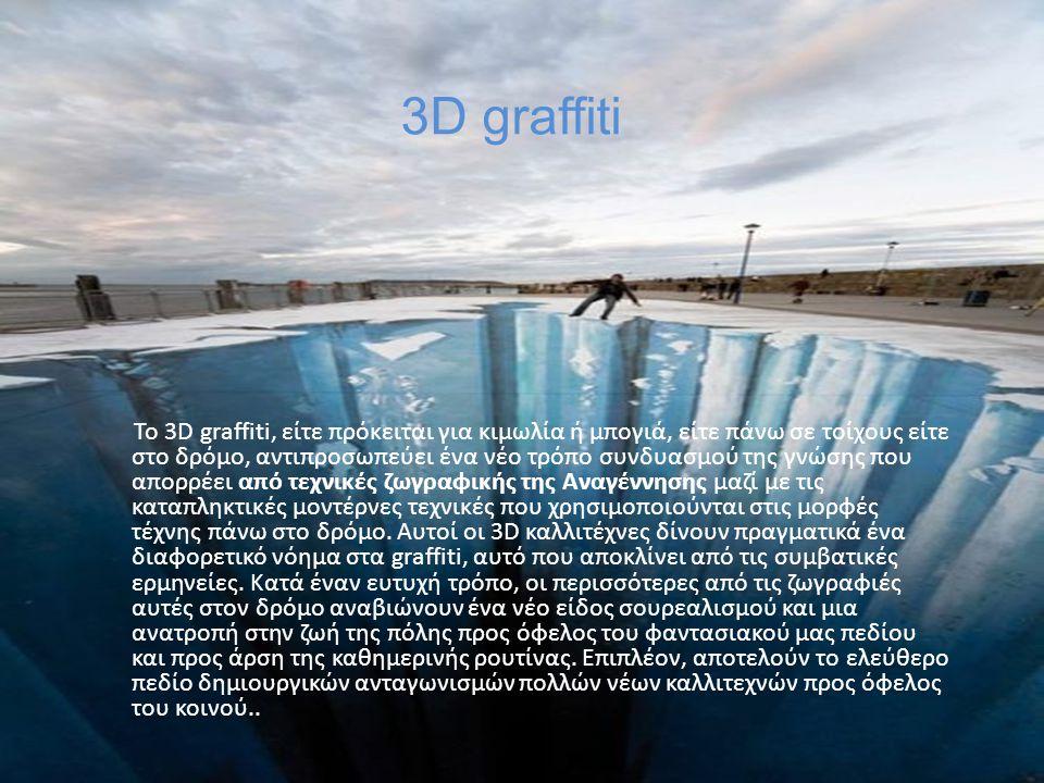 3D graffiti Το 3D graffiti, είτε πρόκειται για κιμωλία ή μπογιά, είτε πάνω σε τοίχους είτε στο δρόμο, αντιπροσωπεύει ένα νέο τρόπο συνδυασμού της γνώσ