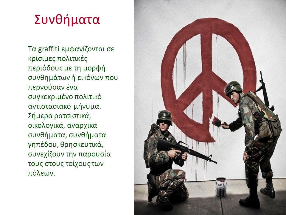 Συνθήματα Τα graffiti εμφανίζονται σε κρίσιμες πολιτικές περιόδους με τη μορφή συνθημάτων ή εικόνων που περνούσαν ένα συγκεκριμένο πολιτικό αντιστασια