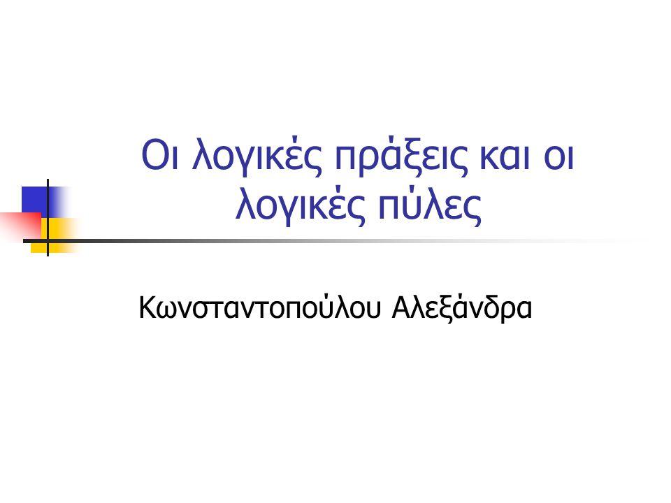 Οι λογικές πράξεις και οι λογικές πύλες Κωνσταντοπούλου Αλεξάνδρα