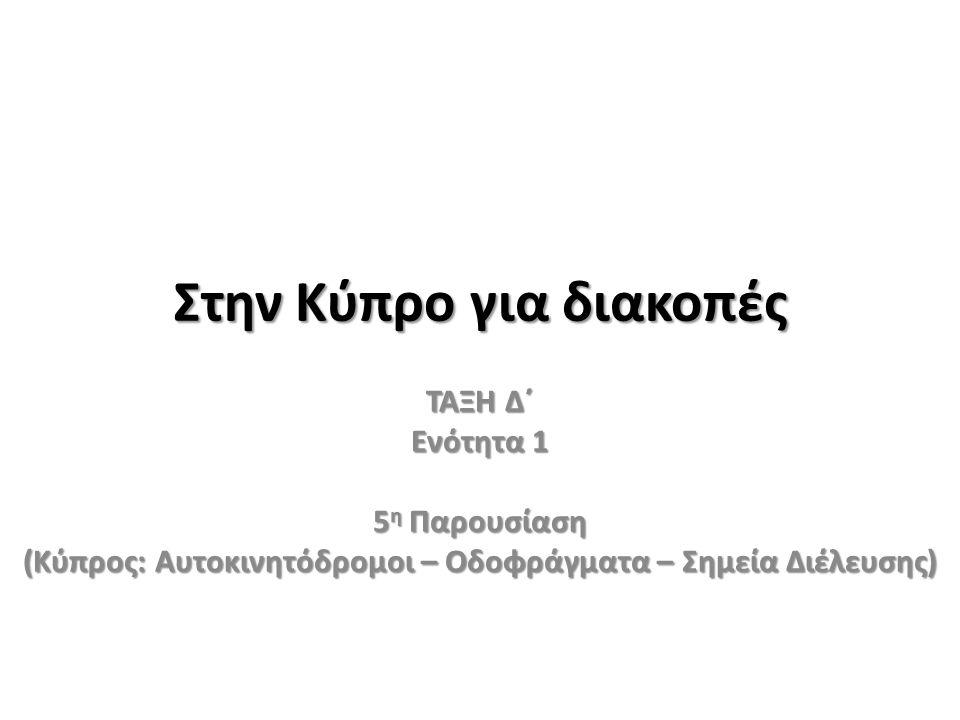 Στην Κύπρο για διακοπές ΤΑΞΗ Δ΄ Ενότητα 1 5 η Παρουσίαση (Κύπρος: Αυτοκινητόδρομοι – Οδοφράγματα – Σημεία Διέλευσης)
